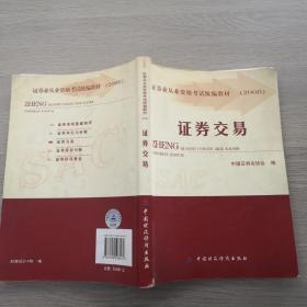 证券业从业资格考试统编教材:证券交易