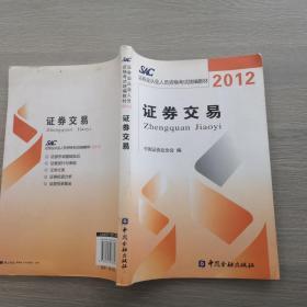 2012证券从业人员资格考试统编教材:证券交易
