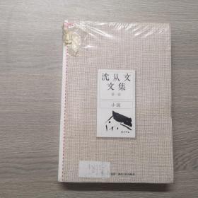 沈从文文集:第一卷 小说