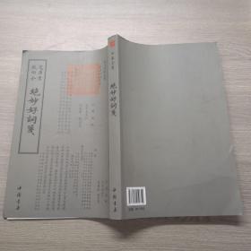 绝妙好词笺:四库全书·词曲类
