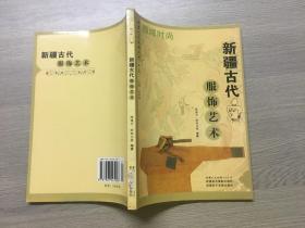 新疆古代服饰艺术(新疆人文地理丛书,第二辑)