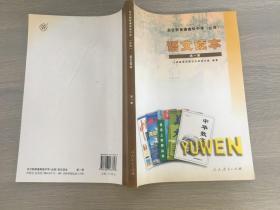 语文读本第一册
