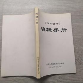 《四库全书》编辑手册