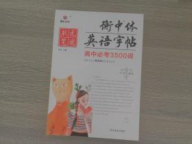高中必考3500词(手写印刷体)/衡中体英语字帖
