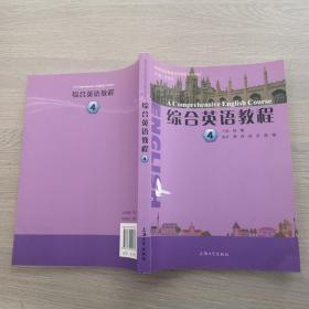 英语专业专科起点升本科系列教材:综合英语教程4