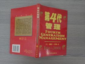 第四代管理:全新的经营观念
