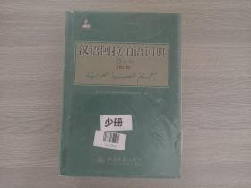 汉语阿拉伯语词典(修订版)上册