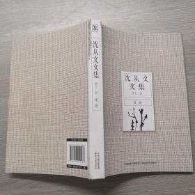 沈从文文集:第十二卷