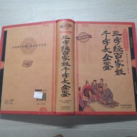 国学今读系列:三字经 百家姓 千字文全鉴(耀世典藏版)