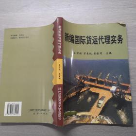 新编国际货运代理实务