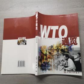WTO通览
