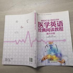 医学英语经典阅读教程.通识分册