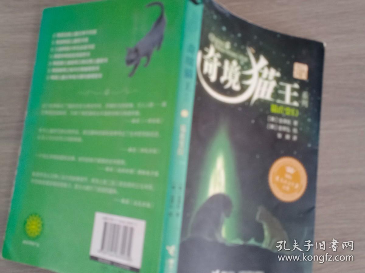 奇境猫王系列:猫虎变换