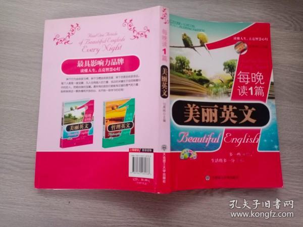 每晚读1篇美丽英文(英汉双语对照读物)