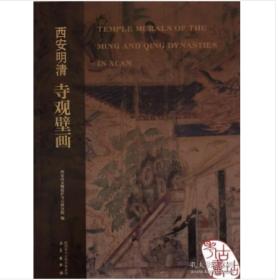 西安明清寺观壁画