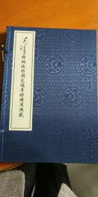 毛泽东西柏坡时期文稿一函一册