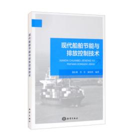 现代船舶节能与排放控制技术