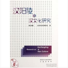汉阳陵与汉文化研究(第四辑)
