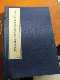 毛泽东西柏坡时期文稿( 一函二册)