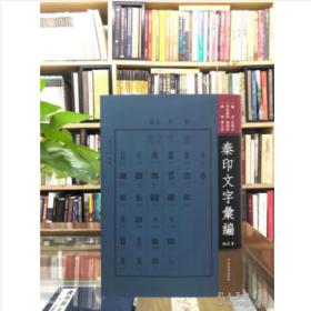 秦印文字汇编(增订本)