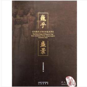 巍乎盛景:汉阳陵考古陈列馆基本陈列