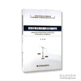 极地环境治理的国际法问题研究