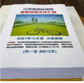 江苏省招标投标重要政策文件汇编 2021年10月版