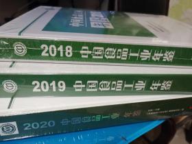 中国食品工业年鉴2020 2019 2018全新正版合售