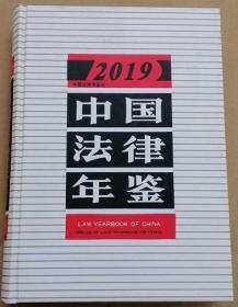 中国法律年鉴2019 全新正版当天发货