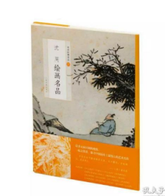 中国绘画名品:沈周绘画名品