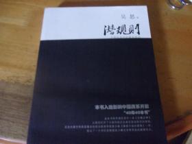 潛規則:中國歷史中的真實游戲 修訂版