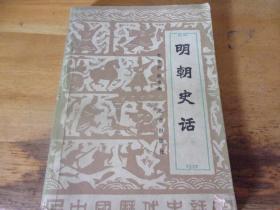 明朝史话 北京出版社