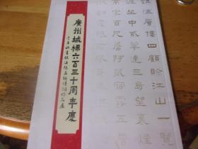 广州城标六百三十周年庆 李卓祺书镇海楼名联诗词作品展
