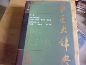 中醫大辭典(第2版)