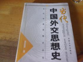 當代中國外交思想史