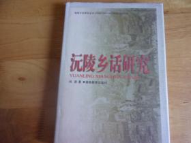 沅陵乡话研究