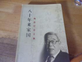 八十年來家國:梅益紀念文集