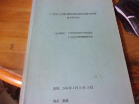 广州海上丝绸之路文物史迹的发掘与利用学术研讨会