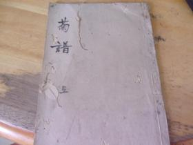 画传二集菊谱  青在堂菊谱 16开线装-存卷上1册 ,-品以图为准-有虫注