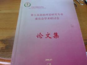 第五届基础理论研究专业委员会学术研讨会论文集