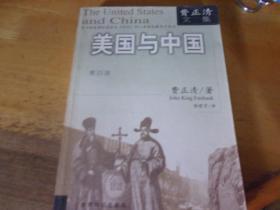 美國與中國  第四版