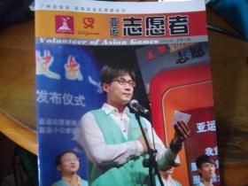 亚运志愿者 2010/6