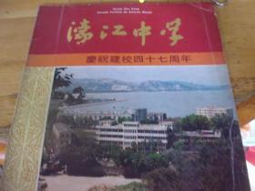 濠江中学庆祝建校四十七周年