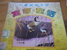 24开连环画  寓言.童话 美丽的公鸡骆驼和羊一只小雁-品以图为准