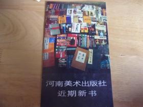 河南美术出版社近期新书  河南美术社寇长庚有签名地址等