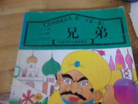 24开彩图外国童话名著《一千零一夜》连环画    三兄弟-品以图为准