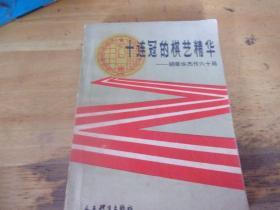 十连冠的棋艺精华 胡荣华杰作六十局
