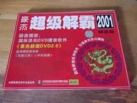 豪杰超级解霸2001 内只有光盘,1个/无书