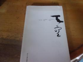 天空:谷川俊太郎詩選