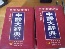 中医大辞典(上下册全 谢观主编 竖排影印)